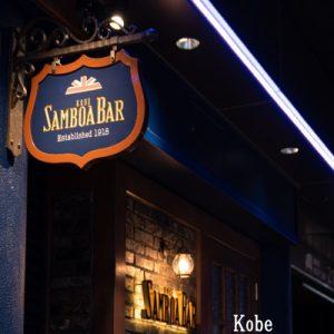 神戸サンボア